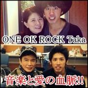 one ok rock takaの家族構成&家系図!愛情深さは両親の生い立ちに?