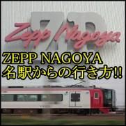 zepp nagoyaの行き方!徒歩での名古屋駅出口や最寄り駅!所要時間