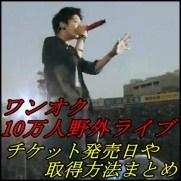 one ok rockの静岡渚園ライブ!チケット発売日や取得方法まとめ!