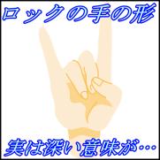 ロックのジャンルでポーズやサインが違う?指や手の形に深い意味が