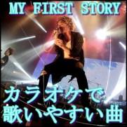 MY FIRST STORYをカラオケで!歌いやすい簡単な人気曲ランキング!