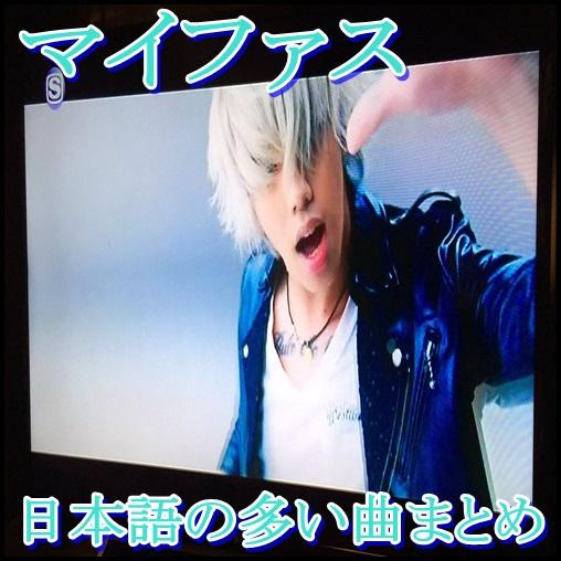 MY FIRST STORYの日本語の多い曲まとめ!カラオケで歌いやすい?