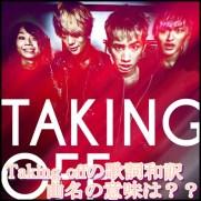 ONE OK ROCKのTaking offがついに解禁!歌詞和訳や曲名の意味は?