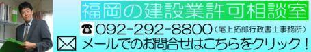 福岡の建設業許可