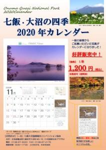 2020年カレンダーポスター(好評販売中)