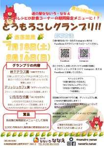 イベントポスター店舗賞-1