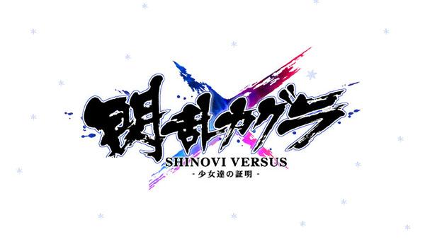 E3 2014 | Senran Kagura Shinovi Versus