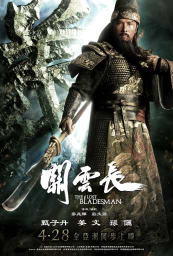 Download The Lost Bladesman (2011) Hindi Dubbed BRRip 480p 300mb