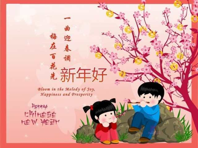 Happy Chinese New Year Wish Images