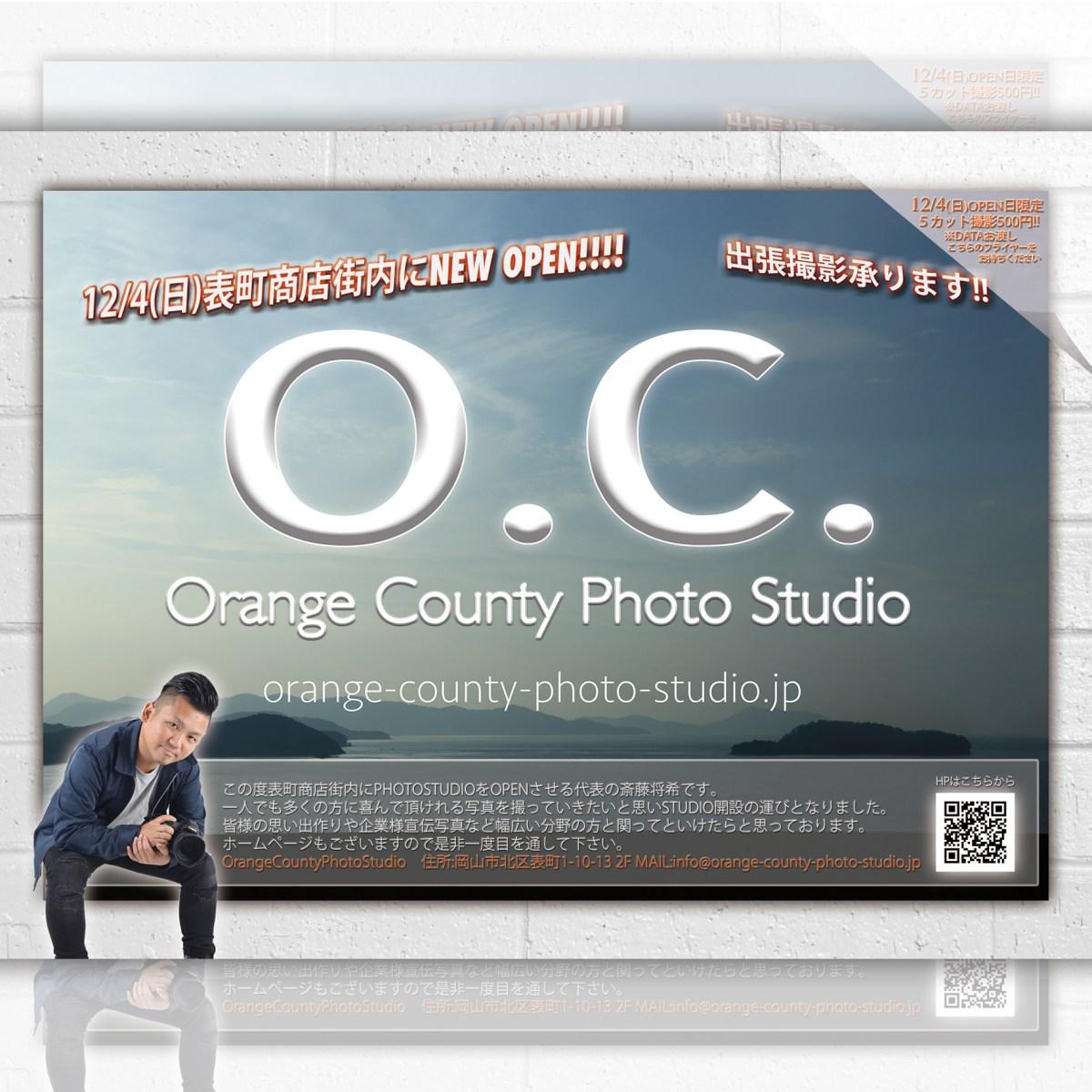 12/4(日)O.C.Photo.Studio正式OPEN!!!!