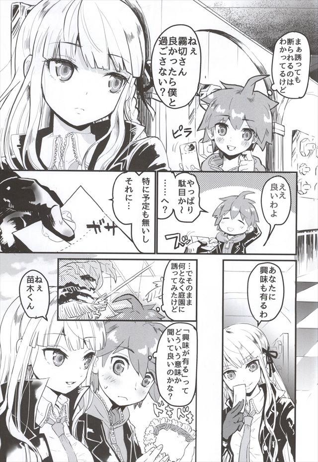 kirigirisantoisshoni004