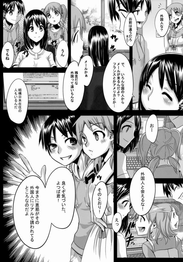 06fourleafkusuriochi