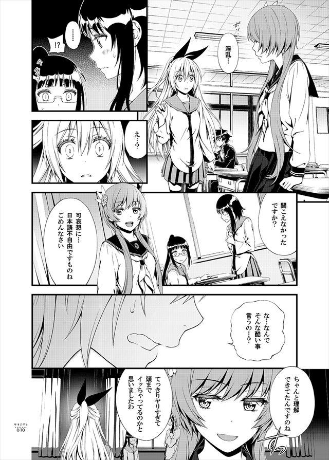 nisekoinokyousistu1009 (from 佐藤1)