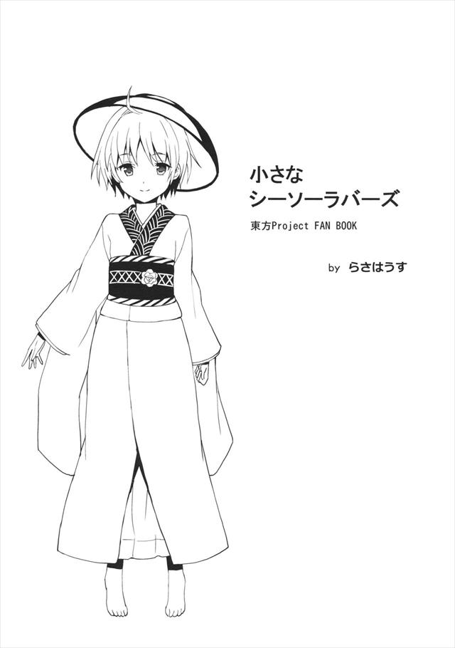 chisanashisolover002