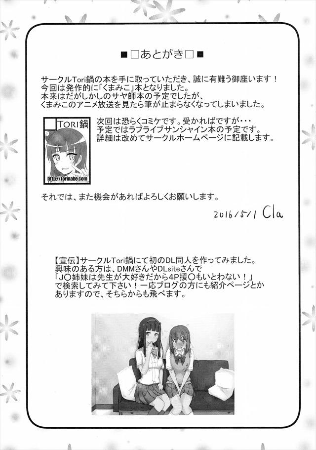 kumamikomachi1019