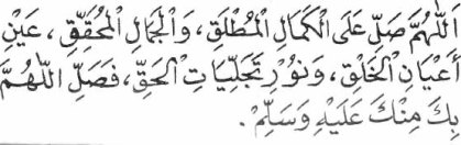 Shalawat Hasan ibn Ali ra.