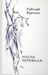 РУДОЛЬФ ФУРМАН «ПОСЛЕ ПЕРЕВАЛА»
