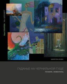 Вера Зубарева. Гаданье на чернильной гуще