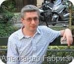 АЛЕКСАНДР ГАБРИЭЛЬ