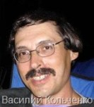Василий Кольченко