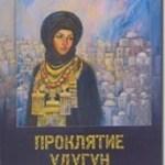 Григорий Подольский, «Проклятие удугун»,