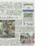 神戸新聞に『西宮市卸売市場』が掲載されました。
