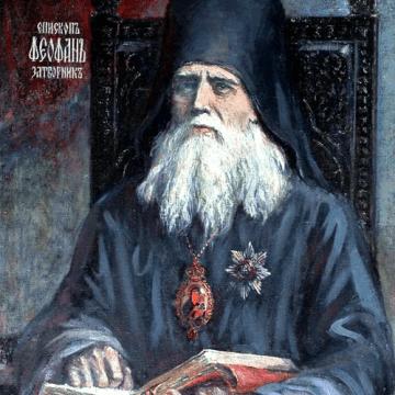 Episkop-Feofan-Zatvornik-Vyishenskiy-360x360