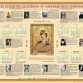 Calendar Sfinti 2014 (1)
