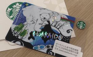 スターバックスカード,プレゼント,おみやげ,北海道,景品