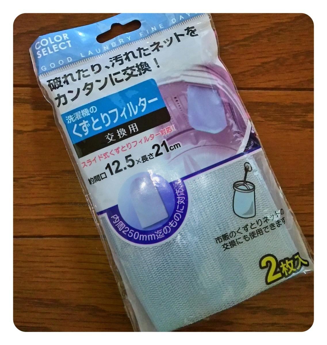 洗濯機のゴミ取りネットは100円で交換!