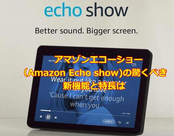 アマゾンエコーショー(Amazon Echo show)の驚くべき新機能と特徴は
