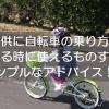 子供に自転車の乗り方を教える時に使えるものすごくシンプルなアドバイス!!