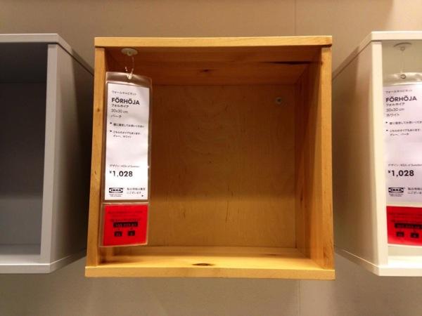 イケア木製ボックス