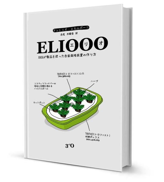 ELIOOO(エリオ)