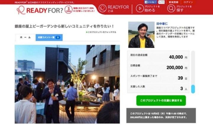 """""""銀パチ""""がクラウドファンディングに挑戦!東京オリンピックに向けて、観光客に新たな""""おもてなし""""を"""