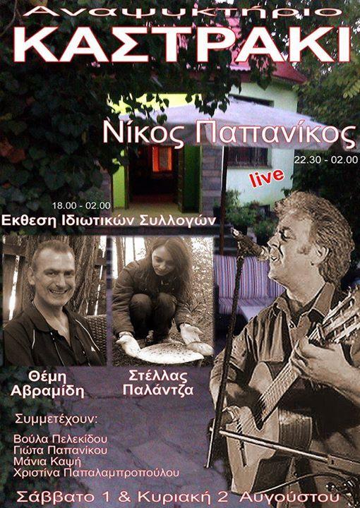 Zωντανή μουσική στο Αναψυκτήριο «Καστράκι» στα Γρεβενά, 1 & 2 Αυγούστου