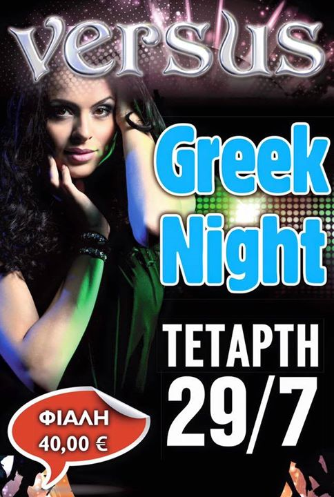 Greek night @ Versus στην Πτολεμαΐδα, την Τετάρτη 29 Ιουλίου