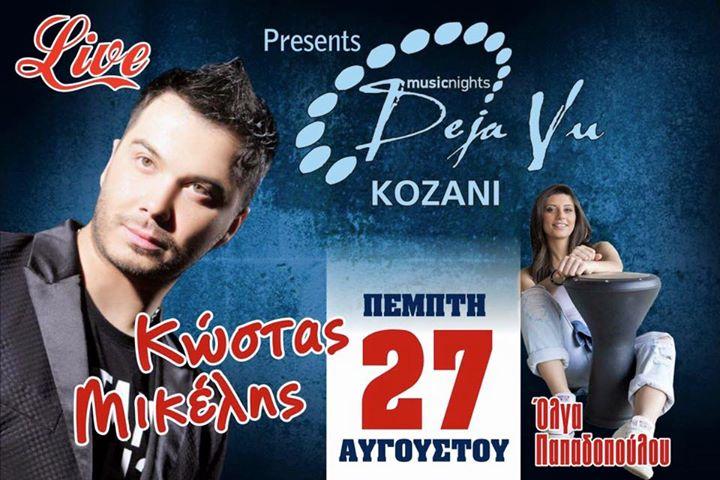 Ο Κώστας Μικέλης live  στο De ja Vu στην Κοζάνη, την Πέμπτη 27 Αυγούστου