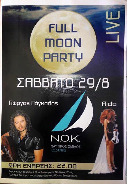 Live Full moon party στον Ναυτικό Όμιλο Κοζάνης, το Σάββατο 29 Αυγούστου