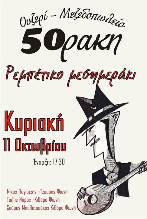 Ρεμπέτικο μεσημεράκι, στο 50ρακη στην Κοζάνη,  την Κυριακή 11 Οκτωβρίου