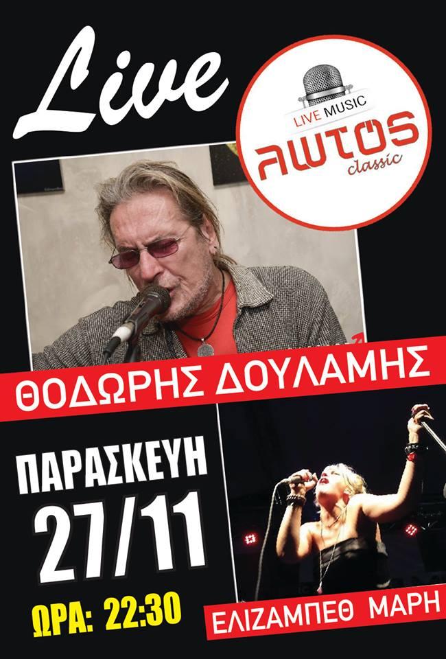 Ο Θοδωρής Δουλάμης live στο Λωτό classic στα Γρεβενά, την Παρασκευή 27 Νοεμβρίου