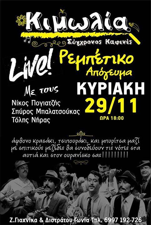 Ρεμπέτικο απόγευμα στον σύγχρονο καφενέ Κιμωλία στην Κοζάνη, την Κυριακή 29 Νοεμβρίου