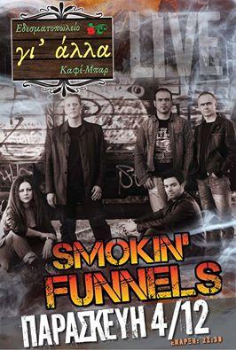 """Οι Smokin"""" Funnels  στο εδεσματοπωλείο «Γι΄'αλλα» στην Πτολεμαΐδα, την Παρασκευή 4 Δεκεμβρίου"""