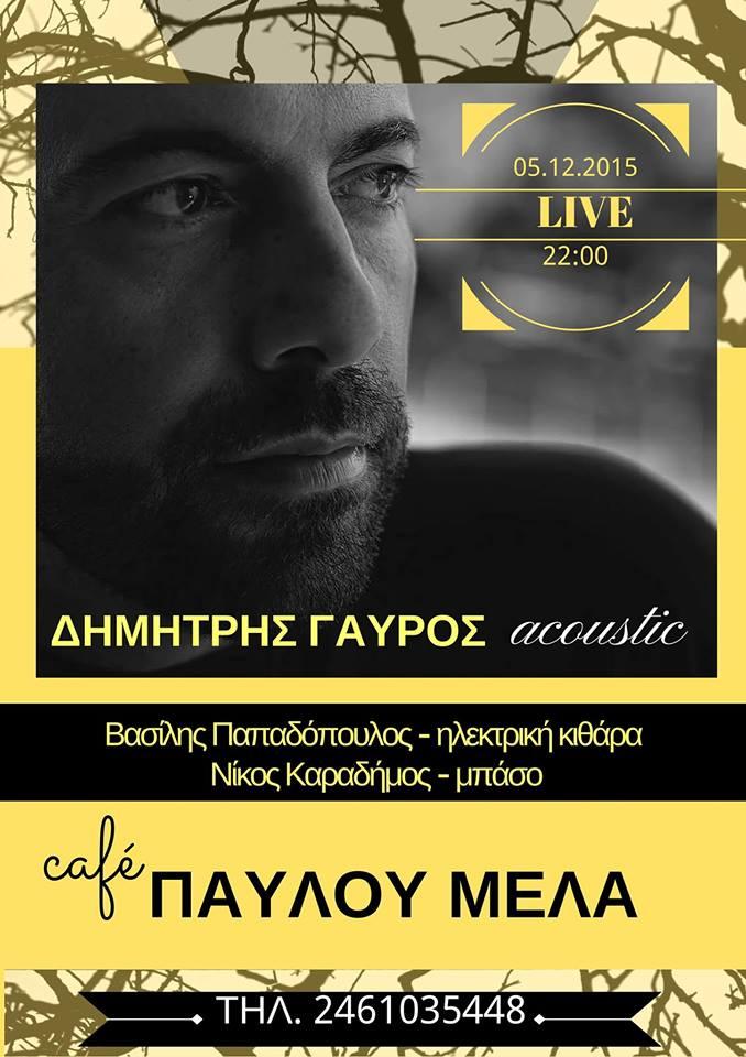O Δημήτρης Γαύρος acoustic στο cafe Παύλου Μελά στην Κοζάνη, το Σάββατο 5 Δεκεμβρίου