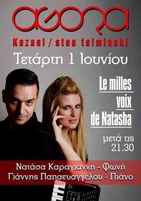 Le milles voix de Natasha στην Agora στην Κοζάνη, την Τετάρτη 1 Ιουνίου