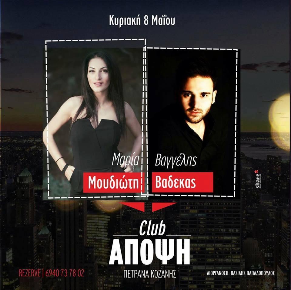 Η Μαρία Μουδιώτη & ο Βαγγέλης Βαδεκας  στη club Άποψη στα Πετρανά Κοζάνης, την Κυριακή 8 Μαΐου