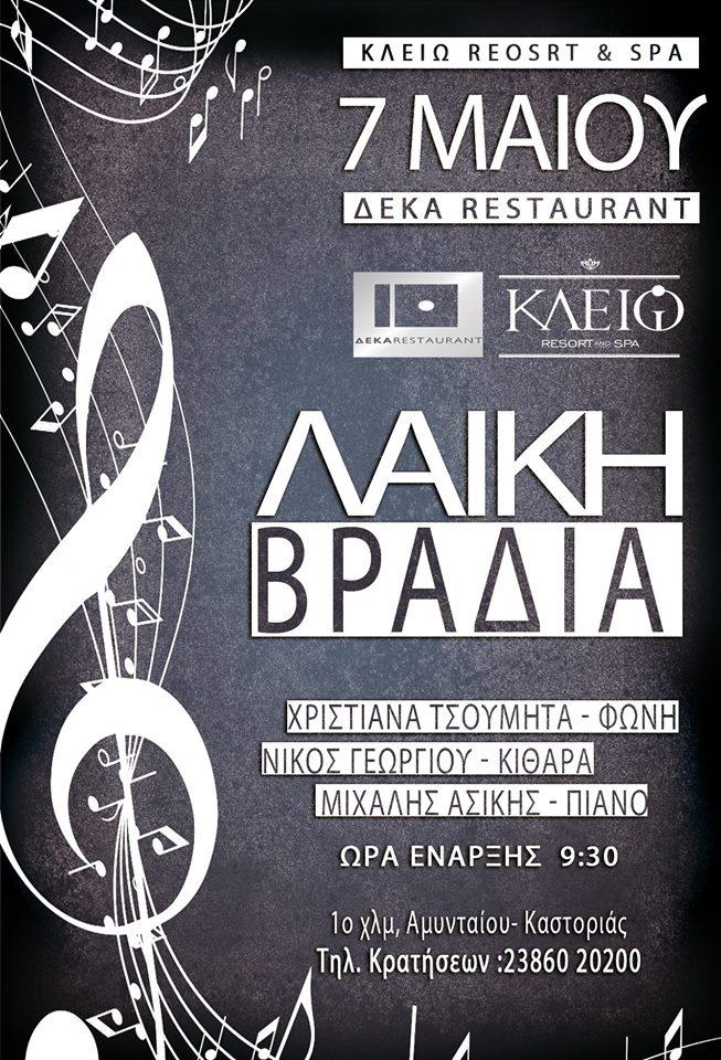 Live έντεχνη & λαϊκή ελληνική μουσική, στο ξενοδοχείο Κλειώ στο Αμύνταιο, το Σάββατο 7 Μαΐου