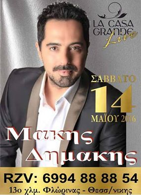 Ο Μάκης Δημάκης Live στο La casa Grande στην Φλώρινα, το Σάββατο 14 Μαΐου