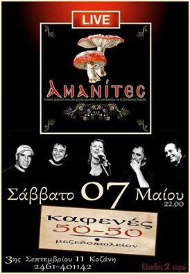 Live οι Αμανίτες στον καφενέ 50-50 στην Κοζάνη, το Σάββατο 7 Μαΐου