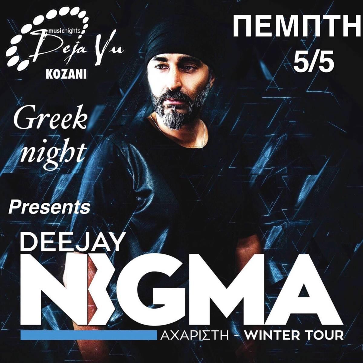 Nigma @ De ja vu music nights στην Κοζάνη, την Πέμπτη 5 Μαΐου